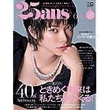 25ans (ヴァンサンカン) 2020年6月号 (2020-04-27) [雑誌]