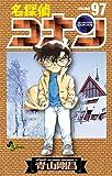 名探偵コナン (97) (少年サンデーコミックス)