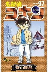 名探偵コナン (97) (少年サンデーコミックス) コミック