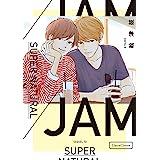 SUPER NATURAL/JAM (cannaコミックス)