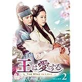 王は愛する DVD-BOX2