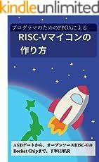 プログラマのためのFPGAによるRISC-Vマイコンの作り方