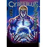 CYBERブルー 3