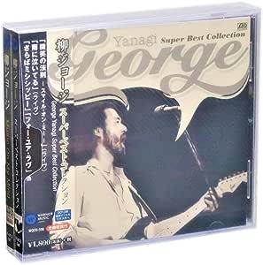柳ジョージ ベスト&カヴァー・コレクション CD2枚組(収納ケース付)セット