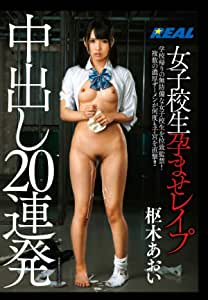 女子校生孕ませレイプ中出し20連発 枢木あおい/Real(レアル) [DVD]