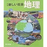 新編新しい社会地理 [平成28年度採用]