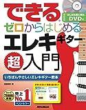 できる ゼロからはじめるエレキギター超入門 (はじめる前に観るDVD付) (できるシリーズ)