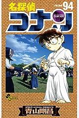 名探偵コナン (94) (少年サンデーコミックス) コミック