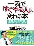 一瞬で「すぐやる人」に変わる本 (コスミック・知恵の実文庫)