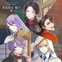 【Amazon.co.jp限定】刀剣乱舞-ONLINE- 歌曲集と物語「あなたと 私と」(初回限定盤)(オリジナルスリー…