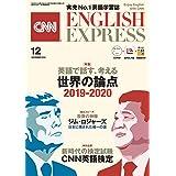 CNN ENGLISH EXPRESS (イングリッシュ・エクスプレス) 2019年 12月号【特集】世界の論点2019-2020【来日スピーチ】ジム・ロジャーズ