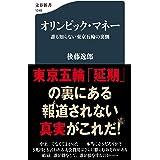 オリンピック・マネー 誰も知らない東京五輪の裏側 (文春新書 1249)