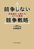 競争しない競争戦略--消耗戦から脱する3つの選択 (日本経済新聞出版)