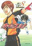 ホイッスル! 8 (集英社文庫―コミック版)