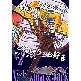 【新装版】 錦田警部はどろぼうがお好き(2) (少年サンデーコミックススペシャル)