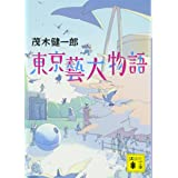 東京藝大物語 (講談社文庫)