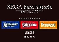 セガハードヒストリア ——『BEEP!メガドライブ』『セガサターンマガジン』『ドリームキャストマガジン』