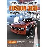 Fusion 360 実践ガイドブック