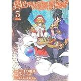 異世界転生の冒険者 5 (マッグガーデンコミックス Beat'sシリーズ)