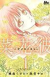 菜の花の彼―ナノカノカレ― 1 (マーガレットコミックス)