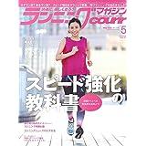 ランニングマガジンクリール 2020年 05 月号 特集:スピード強化の教科書