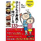 食べててよかった!  子どもの身長がぐんぐん伸び~る133のレシピ