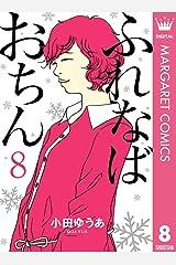 ふれなばおちん 8 (マーガレットコミックスDIGITAL) Kindle版