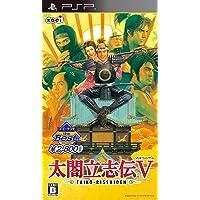 コーエーテクモ the Best 太閤立志伝V - PSP