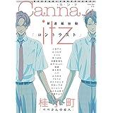 オリジナルボーイズラブアンソロジーCanna Vol.61 (Canna Comics)