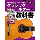 クラシックギターの教科書 【DVD&CD付】