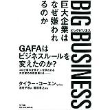 BIG BUSINESS(ビッグビジネス) 巨大企業はなぜ嫌われるのか