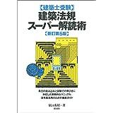 建築法規スーパー解読術 新訂第5版