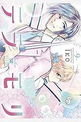 テラモリ(9) (裏サンデー女子部) Kindle版