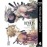 Levius/est[レビウス エスト] 4 (ヤングジャンプコミックスDIGITAL)