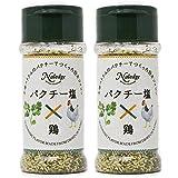 ナレッジ パクチー塩シリーズ (パクチー×鶏 35g2本組)