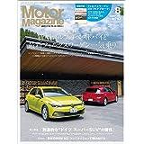Motor Magazine (モーターマガジン) 2021年8月号 [雑誌]