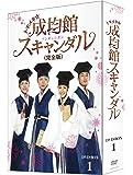 トキメキ☆成均館スキャンダルDVD-BOX1