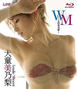 犬童美乃梨 WM ~二人の美乃梨~ [Blu-ray]