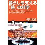 暮らしを支える「熱」の科学 ヒートテックやチルド冷蔵、ヒートパイプを生んだ熱の技術を総まとめ! (サイエンス・アイ新書)