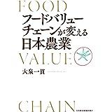 フードバリューチェーンが変える日本農業 (日本経済新聞出版)
