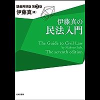 伊藤真の民法入門 伊藤真の法律入門シリーズ