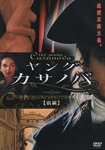 ヤング・カサノバ 前編 [DVD]