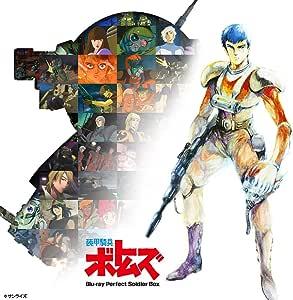 【Amazon.co.jp限定】装甲騎兵ボトムズ Blu-ray Perfect Soldier Box (期間限定版)(「炎のさだめ 2020Ver. 」アナログレコード( LP レコード)付)