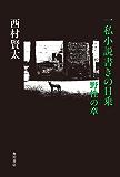 一私小説書きの日乗 野性の章 (角川書店単行本)