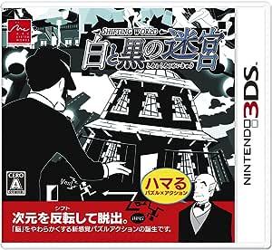 SHIFTING WORLD 白と黒の迷宮 - 3DS
