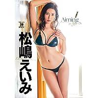 松嶋えいみ Aiming at You [DVD]