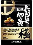 【健康家族】伝統にんにく卵黄 極 31粒入 (1粒407mg×31粒入) にんにくパワーの源「GSAC(ジーサック…