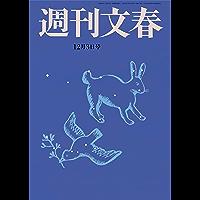 週刊文春 2020年12月3日号[雑誌]