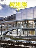 新建築2020年3月号/リノベーション・最新プロジェクト