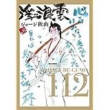 浮浪雲(はぐれぐも) (112) (ビッグコミックス)